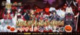 1605662 thum 1 - 『陰陽師 本格幻想RPG』ハロウィンイベント2018