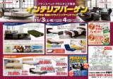 1605717 thum - ★11/3(土)4(日)フランスベッド・東京工場『ベッド・ソファセール!』