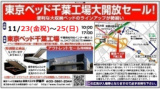 1605720 thum - ★11/23(金祝)~25(日)東京ベッド『柏工場大開放セール!』