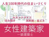 1605736 thum - 『女性建築家 住まいづくり相談室』~人生100年時代の住まいづくり~ | ハウスクエア横浜