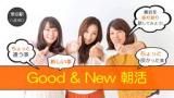 1606042 thum - 【毎週木曜】 Good & New朝活 ~ちょこっと嬉しい事、新しい体験を振り返り、シェアしよう~ 【東京駅・京橋・宝町・日本橋】