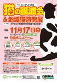1606176 thum - 猫の譲渡会&地域猫啓発展