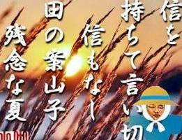 0912 06 1 - 久し振りに面白い山田博司ネタが入ってきた。