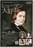 1606239 thum - 練馬区演奏家協会コンサート シューマン大好き!