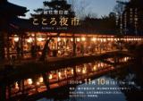 1606246 thum 1 - 心を癒すマルシェ「総社宮回廊 こころ夜市」