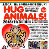 1606250 thum 1 - HUG ANIMALS!