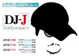 1606276 thum 1 - DJ-J クラブSwing-By29.0 ジャズトランペット特集