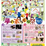 1606320 thum 1 - わんちゃん・ねこちゃん譲渡会