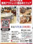 1606489 thum 1 - 鎌田児童館 11月 ピヨピヨひろば | 世田谷区