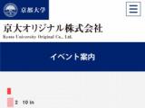 1606589 thum - 第2回 京都大学 野生動物研究センター 創立10周年記念セミナー in 丸の内