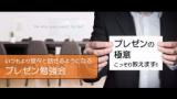 1606950 thum - 12/15 【プレゼン】 いつもより堂々と話せるようになるプレゼン勉強会 (東京)