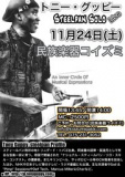 1607001 thum 1 - トニー・グッピー ソロライブ in 京都