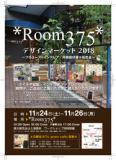 1607142 thum 1 - Room375 デザインマーケット2018 〜プロユース インテリア/内装建材展示会〜 同時DIYワークショップ開催