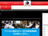 1607304 thum - バレーボールアナリスト育成セミナー2018を実施 参加者募集|JVA 日本バレーボール協会