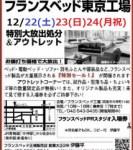 1607391 thum - 「かぶら屋 東十条店」のオープンと独立開業支援のお知らせ