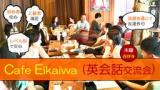 1607820 thum - 【木曜夜】 [吉祥寺] Café Eikaiwa ~ワンコインで英語を楽しく話そう!!~ 【東京】