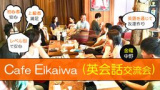 1607821 thum - 【金曜夜】 [中野] Café Eikaiwa ~ワンコインで英語を楽しく話そう!!~ 【東京】