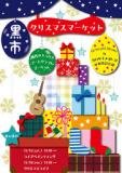 1607961 thum -  黒市クリスマスマーケット