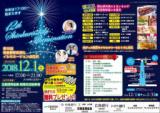 1607977 thum - 第12回 新倉敷駅前通りイルミネーション点灯式