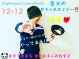 1608062 thum 1 - 12月12日 愛犬のお手入れハッピートリミング教室!徳島12-12