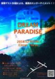 1608074 thum 1 - 【DREAM PARADISE】