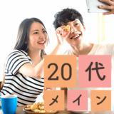 1608745 thum - 和歌山県(和歌山)の婚活パーティー - 《20代メイン》ラブラブな&親友みたいな関係が理想♡|PARTY PARTY|IBJ