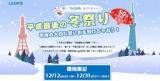 1608789 thum 1 - 平成最後の冬祭り|Leawo Blu-ray/DVD作成を50%オフで全年最安!全員「DVD変換」をプレゼント!