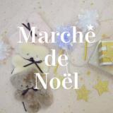1608887 thum 1 - ファミリー&大人が楽しめるクリスマスイベント「Marche de Noel」開催