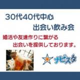 1608935 thum - 30代40代中心松戸駅前出会い飲み会