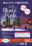 1608968 thum 1 - 冬季限定 天空のスケートリンク&シーフードBBQ