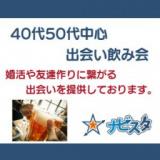 1609041 thum - 40代50代中心津田沼駅前出会い飲み会