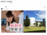 1609081 thum - 和歌山県(和歌山)の婚活パーティー - 《婚姻歴有りor理解のある方》尊重し合える男女編|PARTY PARTY|IBJ