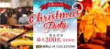 1609127 thum 1 - 《300名募集》12月21日(金)恋活PARTY!景品付きペア探しゲームで意気投合♪