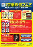 1609216 thum 1 - 第10回 京急鉄道フェア