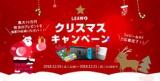 1609289 thum 1 - Leawoクリスマスキャンペーン|フォロー&リツイートで最大10万円相当のプレゼントを当てよう!