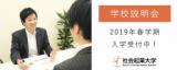 1609538 thum - 1月10日(木) 2019年春学期 入学受付中!社会起業大学 学校説明会