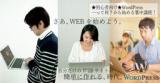 1609847 thum 1 - ★初心者向け★WordPressって何…?から始める3H集中講座!《1~6名》