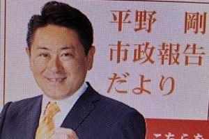 0108 03 1 - 山田博司(長崎県議)政治資金の研究(その3)