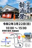 1610411 thum - 山成酒造 新酒祭