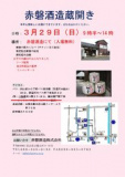 1610413 thum - 赤磐酒造 蔵開き(規模を縮小して開催)