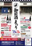 1610418 thum - 御前酒まつり2019