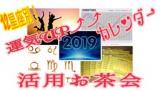 1610424 thum 1 - 19:30-2019年・運気upカレンダー活用お茶会 渋谷イベントスペースのシェアビズBlossom