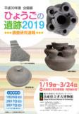 1610546 thum - 平成30年度 企画展「ひょうごの遺跡2019-調査研究速報-」