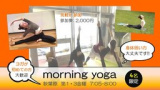 1610554 thum 1 - 【金曜朝】 朝ヨガ・秋葉原 morning yoga ~心も身体もスッキリ! 1日頭もハッキリ~ 【東京】