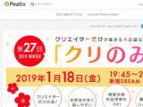 1610573 thum 1 - クリエイター交流会【第27回クリのみ新年会】 初めて&1人でも安心! | Peatix