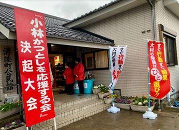 0210 01 1 - 告知・2月11日(月)午後2時「小林かつとしを応援する会」の決起大会が鈴田地区・古松公民館で行われます