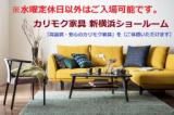 1612957 thum - ★水曜定休日以外カリモク家具・新横浜ショールーム【ご招待フェア】
