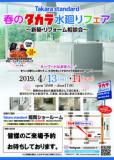 1613802 thum - タカラ福岡 春のタカラ水廻りフェア
