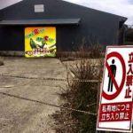 0306 04 1 - (株)マハロ(横浜)/破産手続き開始決定