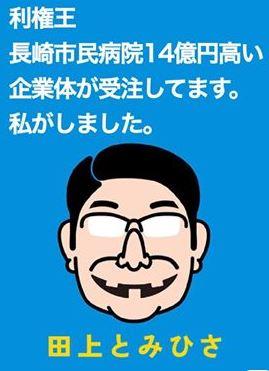 田上 利権